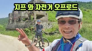 구본교 자전거, 지프 4륜자동차♡ 오프로드 캠핑