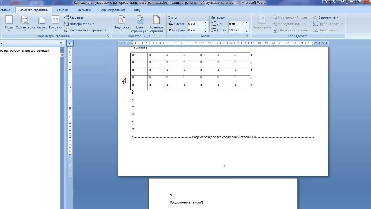 Как сделать автоматическую нумерацию страниц в ворде фото 308