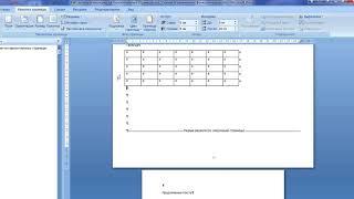 Нумерация книжных и альбомных страниц в Microsoft Word