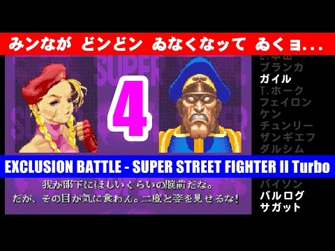 [4/4] EXCLUSION BATTLE - SUPER STREET FIGHTER II Turbo/スーパーストリートファイターII X