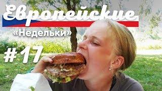 Велопутешествие по Европе #17 Мужик с веслом, выезд из Праги и бутерброд порвирот.