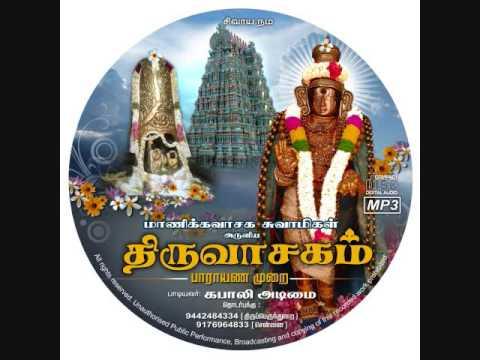 Thiruvempavai tamil lyrics