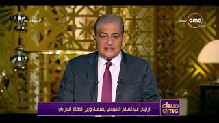 مساء dmc -   الرئيس عبد الفتاح السيسي يستقبل وزير الدفاع التنزاني   Video