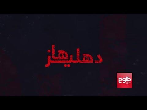 DAHLEZHA: Murder Of Kabul Woman Probed
