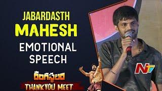 Jabardasth Mahesh Gets Emotional @ Rangasthalam...