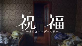 『祝福~オラとニコデムの家~』予告編