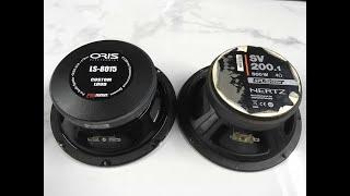 Заруба  HERTZ SV 200.1 и ORIS LS-8015