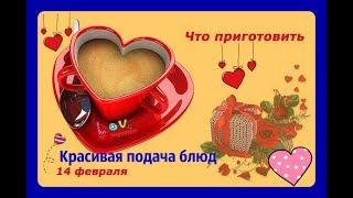Идеи красивой подачи блюд на День Влюблённых. Завтрак на 14 февраля! Завтрак для влюбленных!