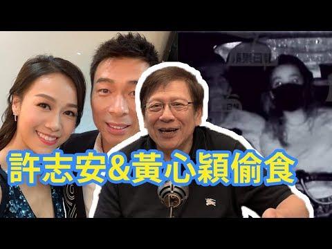 許志安和黃心穎偷食的教訓〈蕭若元:八卦蕭析〉2019-04-16