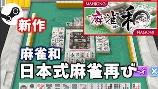 【Steam麻雀 和  Nagomi 】物凄く無難でオーソドックスな日本式麻雀