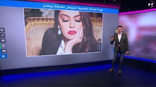 عودة شريهان بإعلان رمضاني..احتفاء كبير بالفنانة الاستعراضية المصرية بعد عقدين من الغياب
