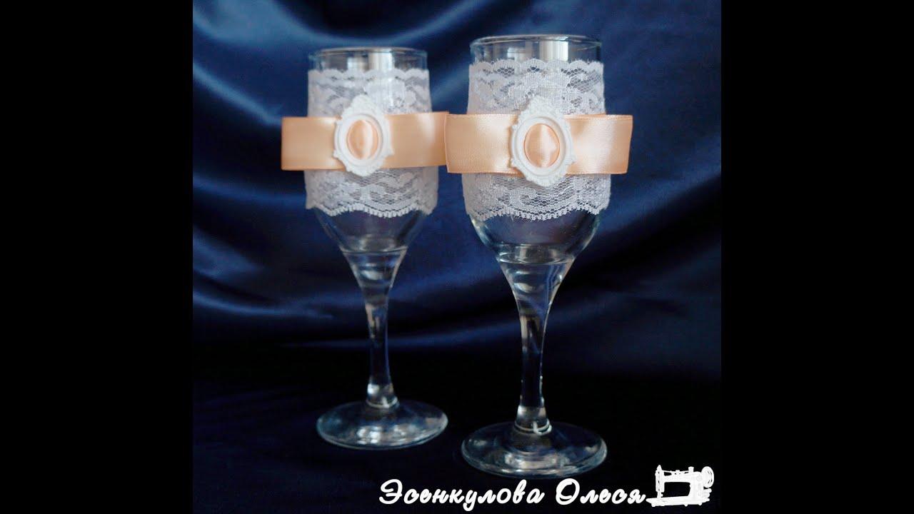 Свадебные бокалы+мастер класс