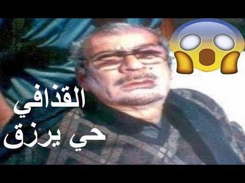هل صحيحاً ما زال العقيد معمر القذافي حياً يرزق !!! أم هي مجرد إشاعات ؟ شاهد الفيديو وتعرف على ذلك thumbnail
