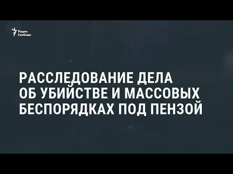 В Чемодановке под Пензой задержаны 174 человека / Новости