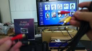 F-666 MIC + FUN TV AV線連接介紹 (當電視沒有音源輸出時的連接方式)