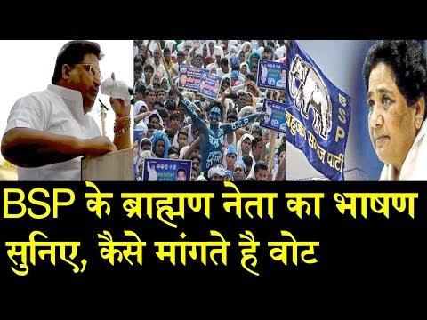 BSP के ब्राह्मण नेता का सुनिए भाषण/ BSP LEADER SPEECH ON BJP-CONG