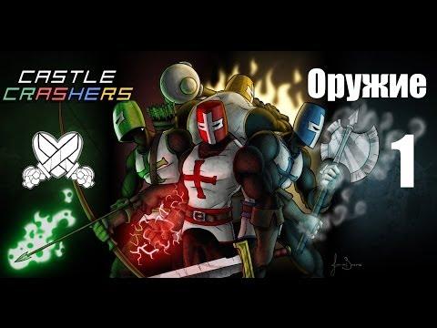Секреты в играх: Castle Crashers (Оружие) часть 1