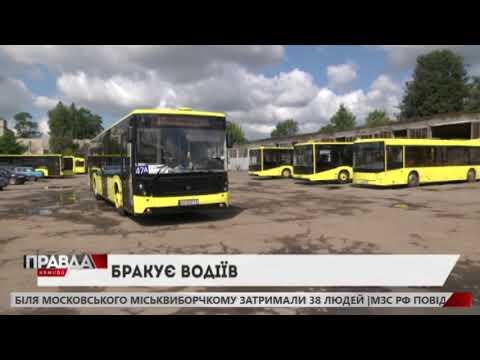 НТА - Незалежне телевізійне агентство: На львівських вулицях зменшили кількість автобусів: чому?