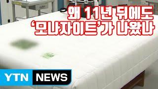 [자막뉴스] '라돈 침대', 11년 전 온열 매트 사태와 판박이 / YTN