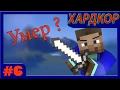 Minecraft   Хардкор   Single-#6 (УМЕР???)