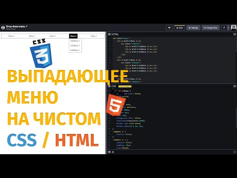 Делаем выпадающее меню на чистом CSS / HTML