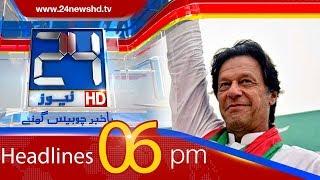 News Headlines | 6:00 PM | 20 May 2018 | 24 News HD