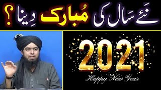 Happy New Year in ISLAM ??? Happy Birthday in ISLAM ??? BID'AT ??? (By Engineer Muhammad Ali Mirza)