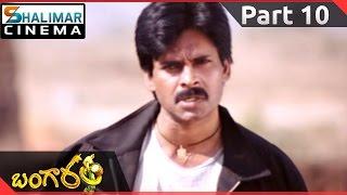 Bangaram  Movie Part 10/12 || Pawan Kalyan, Meera Chopra, Reema Sen