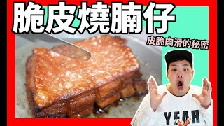 脆皮燒腩仔 食譜 家常菜 |    ????家常菜  用簡單嘅方法可以做到脆皮燒腩仔 ???? 好好味 好好食 簡單易做 ????【我要做廚神】
