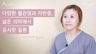 [노원한의원] 알레르기성자반증, 알레르기성혈관염, 훼노…