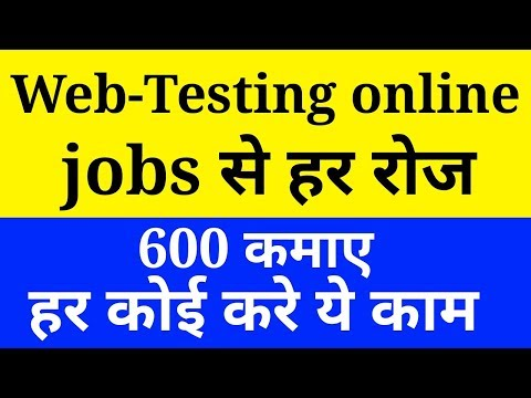 Web testing | part time online jobs | online jobs from home without investment