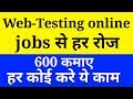 Web testing   part time online jobs   online jobs from home without investment