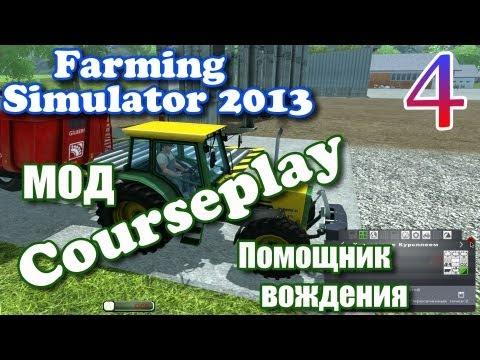 Farming Simulator 2013 Мод Courseplay Продажа урожая