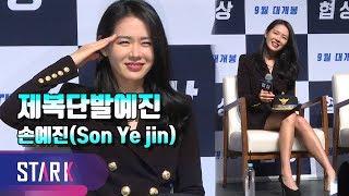 Son Ye jin, 'The Negotiation' Press Conference, (손예진, 영화 '협상' 제작보고회)