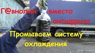 УАЗ ПАТРИОТ.  Промывка системы охлаждения двигателя. Грязь в системе охлаждения. Новый уаз патриот.