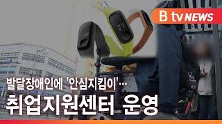발달장애인에 '안심지킴이'… 취업지원센터 운영