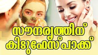 സൗന്ദര്യത്തിന് കിടു ഫേസ്പാക്ക്Healthy kerala | Health tips | Beauty tips | Beauty care | Face pack