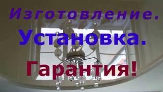 Установка натяжного потолка в Подольске