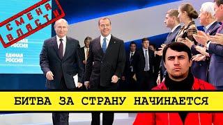 Путин призвал «Единую Россию» мочить своих [Смена власти с Николаем Бондаренко]