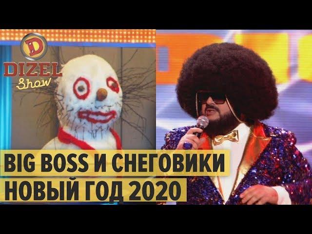Big Boss и СНЕГОВИКИ - Новогодняя песня 2020 – Дизель Шоу 2019 | ЮМОР ICTV