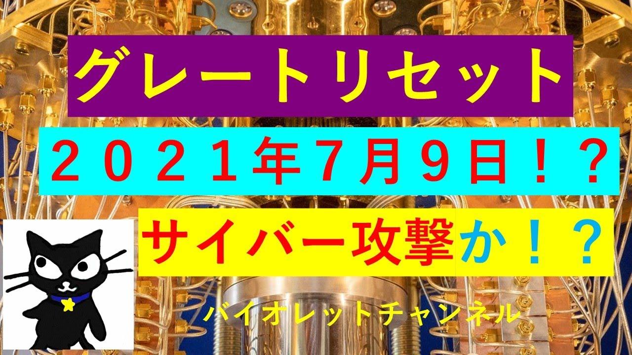 グレートリセットが起こる!?☆大規模なサイバー攻撃か!?☆7/9に備えよう!!☆バイオレットチャンネル