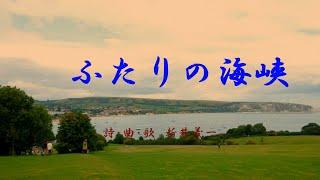 ふたりの海峡 詩・曲・歌 新井義一 Copyright(C) 2015 by Yoshikazu.Arai.