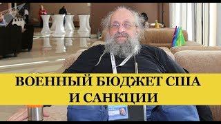 Анатолий Вассерман - Как связаны рекордный военный бюджет США и санкции