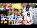 阪神が甲子園で巨人にまさかの3連敗!高橋遥人でも勝てない!岡本選手にスリーランホームラン!打てないからもうどうしようもない…