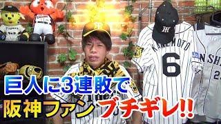2018.4.22阪神タイガースVS読売ジャイアンツ【ハイライト】ルーキー高橋...