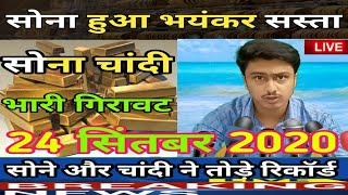 25 सितम्बर 2020, aaj ka sone ka bhav ।। Gold rate today ।। gold price today ।। sone ka bhav aaj ka