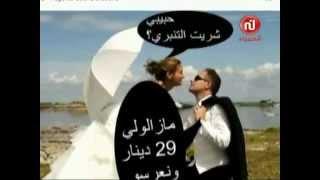 ردود أفعال المواطن التونسي بعد فرض طابع ب 30 دينار على المقبلين على الزواج