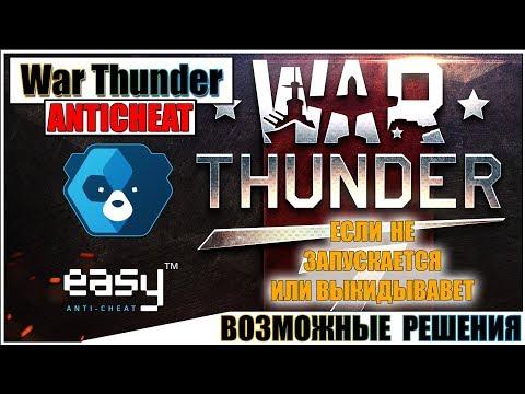 War Thunder - EasyAntiCheat (РЕШЕНИЯ ПРОБЛЕМ)