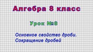 Алгебра 8 класс (Урок№8 - Основное свойство дроби. Сокращение дробей.)