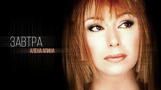 Смотреть клип Алена Апина - Завтра
